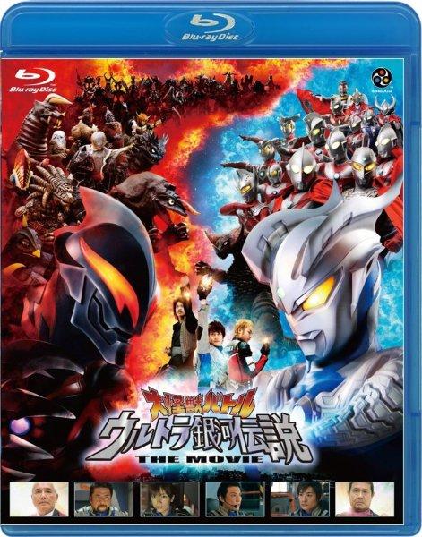 Mega Monster Battle: Ultra Galaxy Legend The Movie (2009)